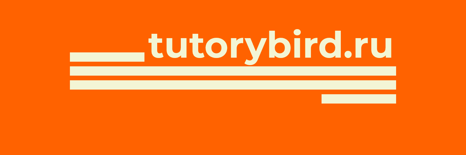 TutoryBird.Ru